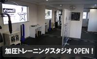 加圧トレーニングスタジオ「Body care & Body make studio TOMO'S」