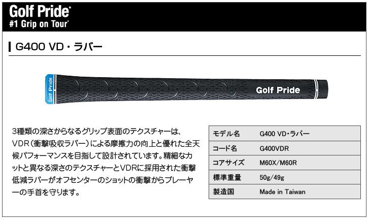 ゴルフプライド G400 VD・ラバー