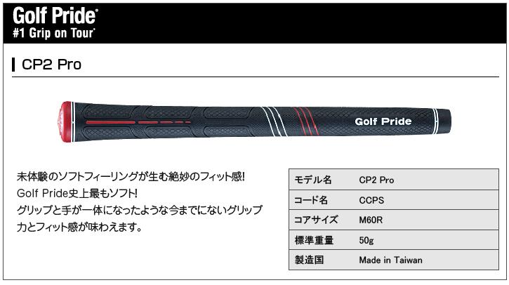 ゴルフプライド CP2 Pro