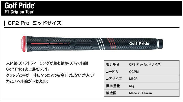 ゴルフプライド CP2 Pro ミッドサイズ