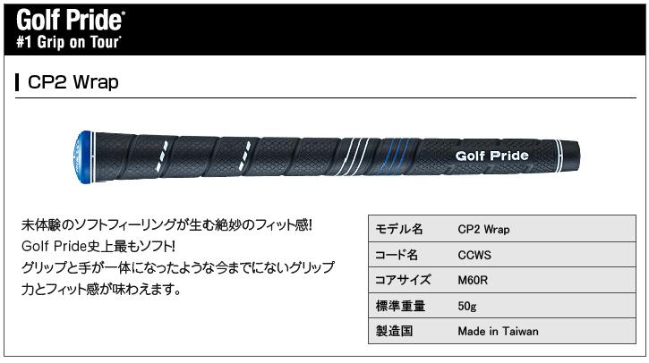ゴルフプライド CP2 Wrap