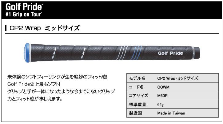 ゴルフプライド CP2 Wrap ミッドサイズ