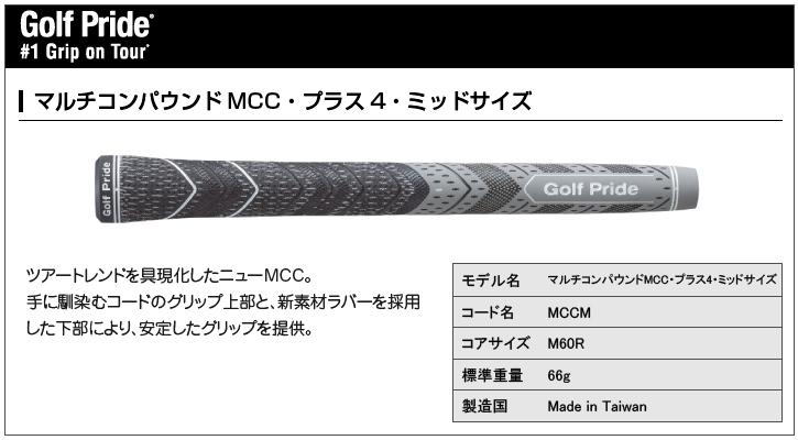 ゴルフプライド マルチコンパウンドMCC プラス4 ミッドサイズ