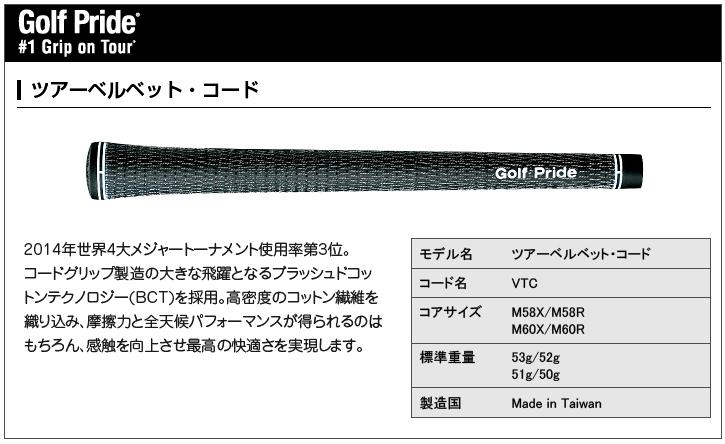 ゴルフプライド ツアーベルベットラバー・コード