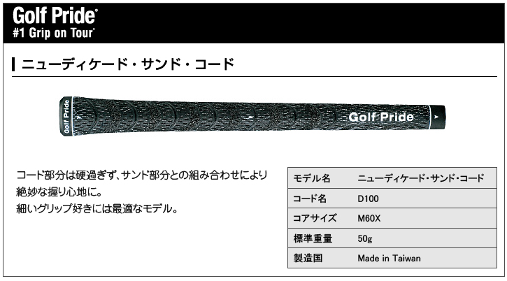 ゴルフプライド ニューディケード・サンド・コード