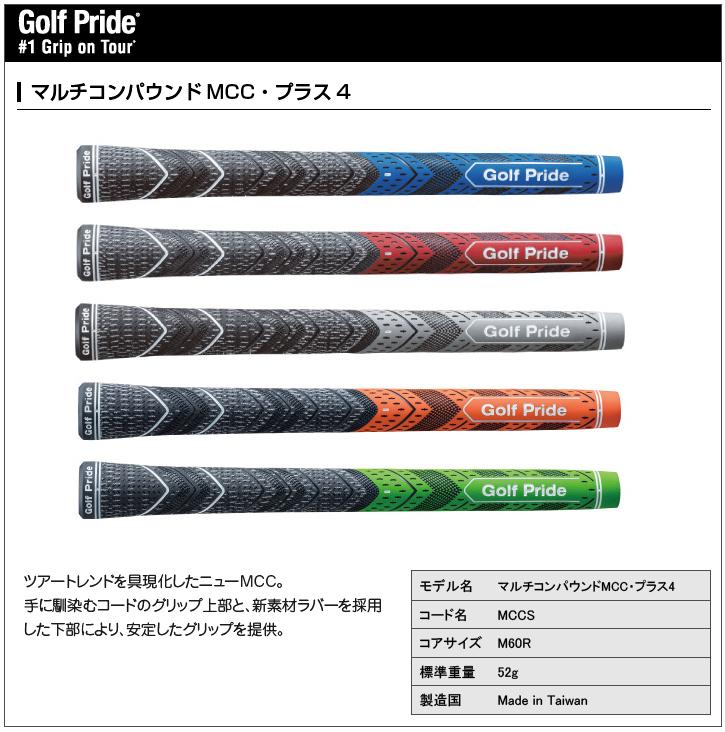 ゴルフプライド マルチコンパウンドMCC プラス4