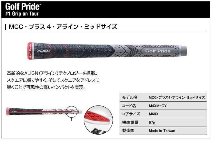 ゴルフプライド MCC プラス4 アライン ミッドサイズ