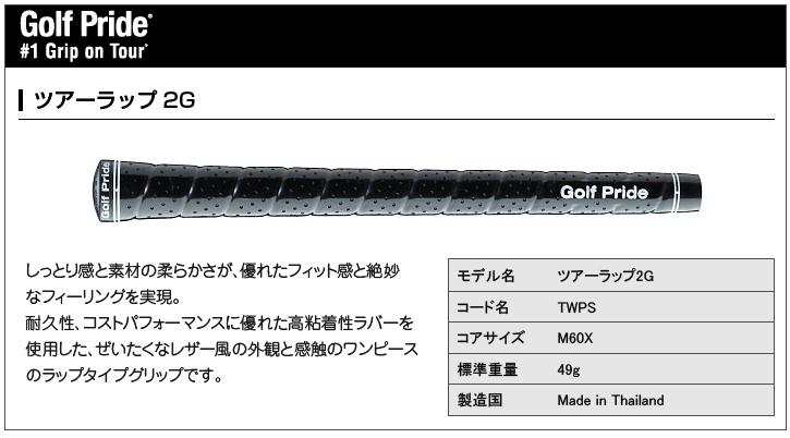 ゴルフプライド ツアーラップ 2G