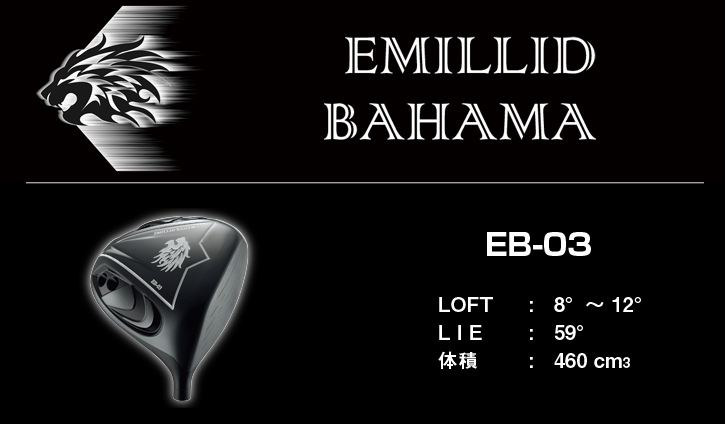 EMILLID BAHAMA (エミリッドバハマ) EB-03ドライバー