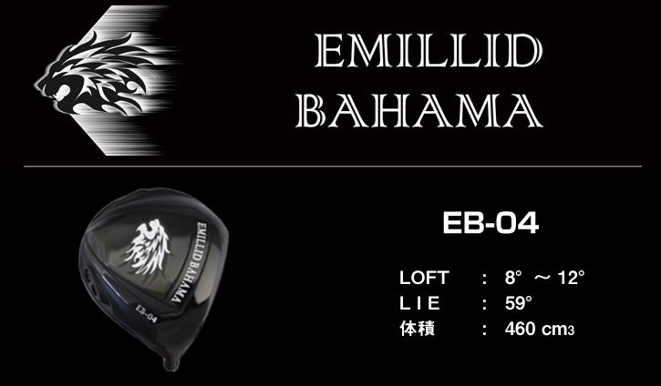 EMILLID BAHAMA (エミリッドバハマ) EB-04ドライバー