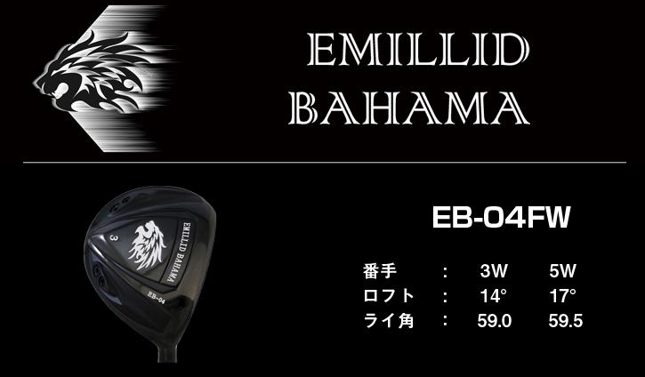 EMILLID BAHAMA (エミリッドバハマ) EB-04フェアウェイウッド