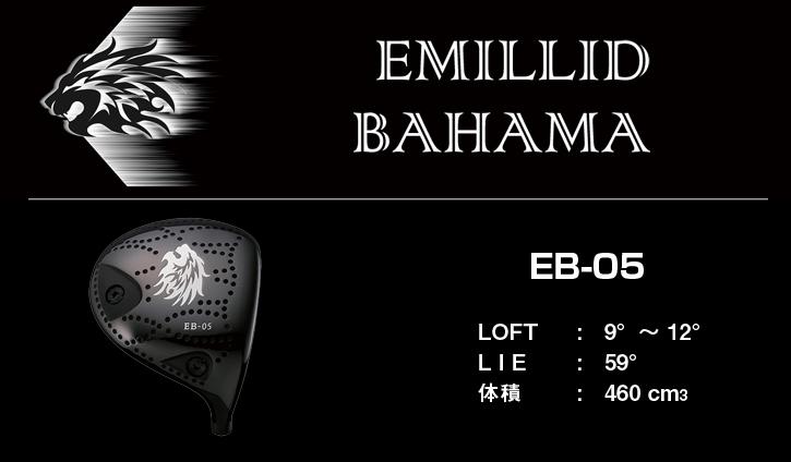 EMILLID BAHAMA (エミリッドバハマ) EB-05ドライバー