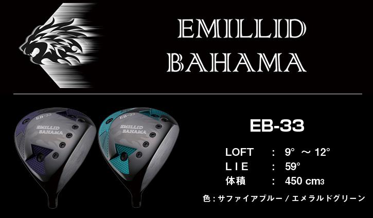 EMILLID BAHAMA (エミリッドバハマ) EB-33 ドライバー