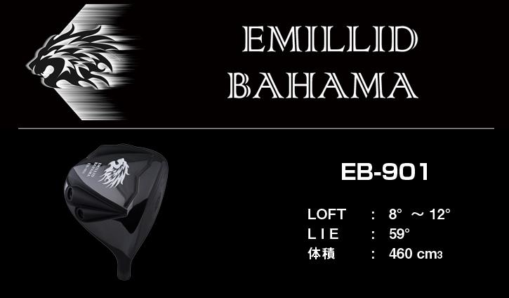 EMILLID BAHAMA (エミリッドバハマ) EB-901ドライバー