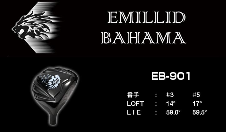 EMILLID BAHAMA (エミリッドバハマ) EB-901フェアウェイウッド