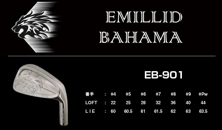 EMILLID BAHAMA (エミリッドバハマ)  EB-901アイアン