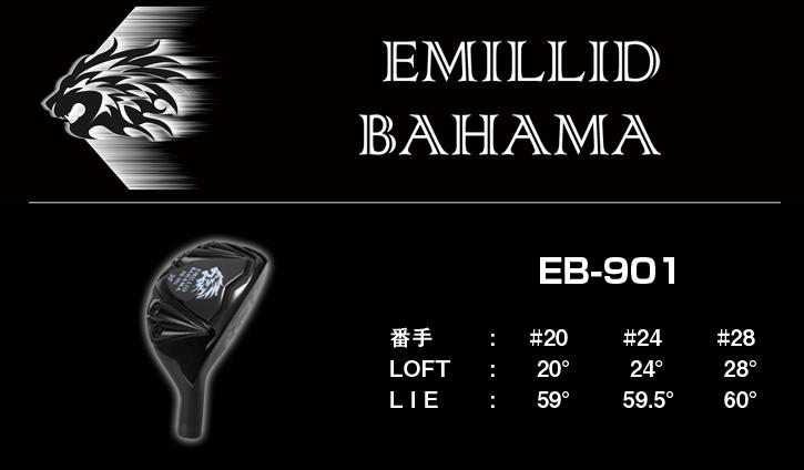 EMILLID BAHAMA (エミリッドバハマ) EB-901ユーティリティ