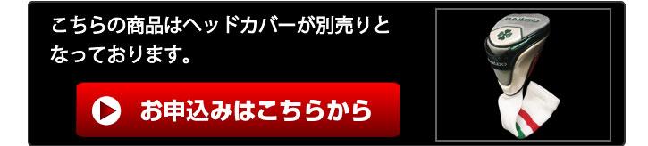 BALDO (バルド) COMPETIZIONE 568 DRIVER 460