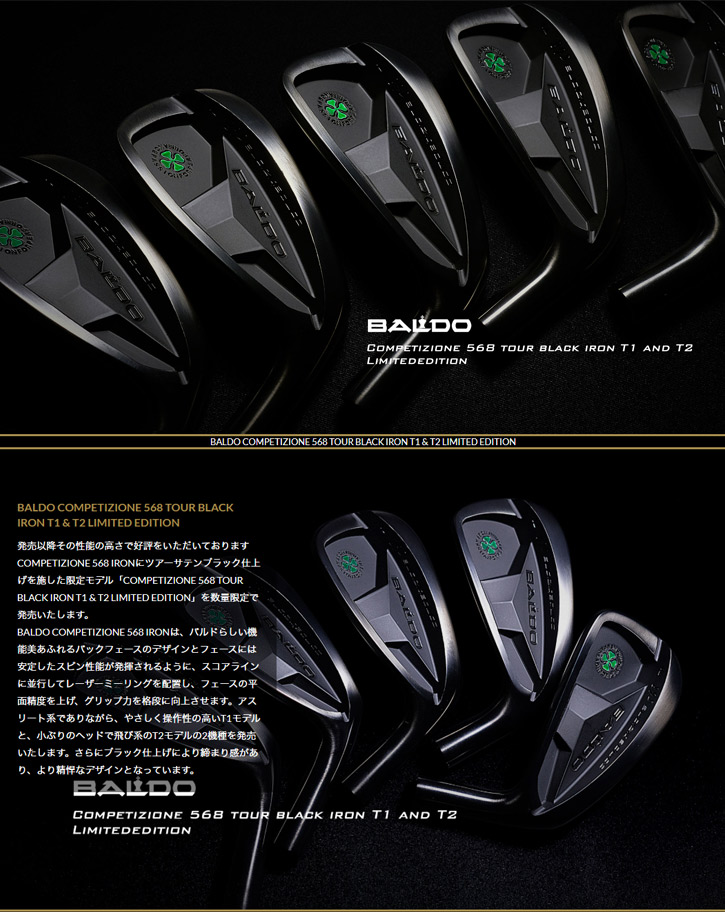 BALDO (バルド) COMPETIZIONE 568 TOUR BLATCK IRON T1