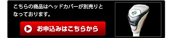BALDO (バルド) COMPETIZIONE 568 TYPE-S FW用ヘッドカバー