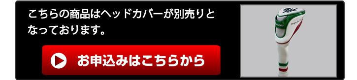 BALDO (バルド) FW用ヘッドカバー
