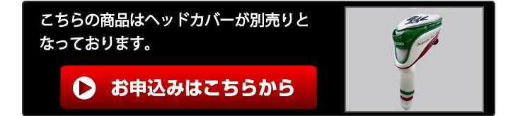 BALDO (バルド) UT用ヘッドカバー