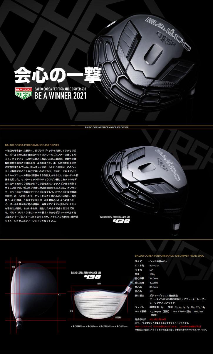 BALDO (バルド) CORSA PERFORMANCE 438ドライバー