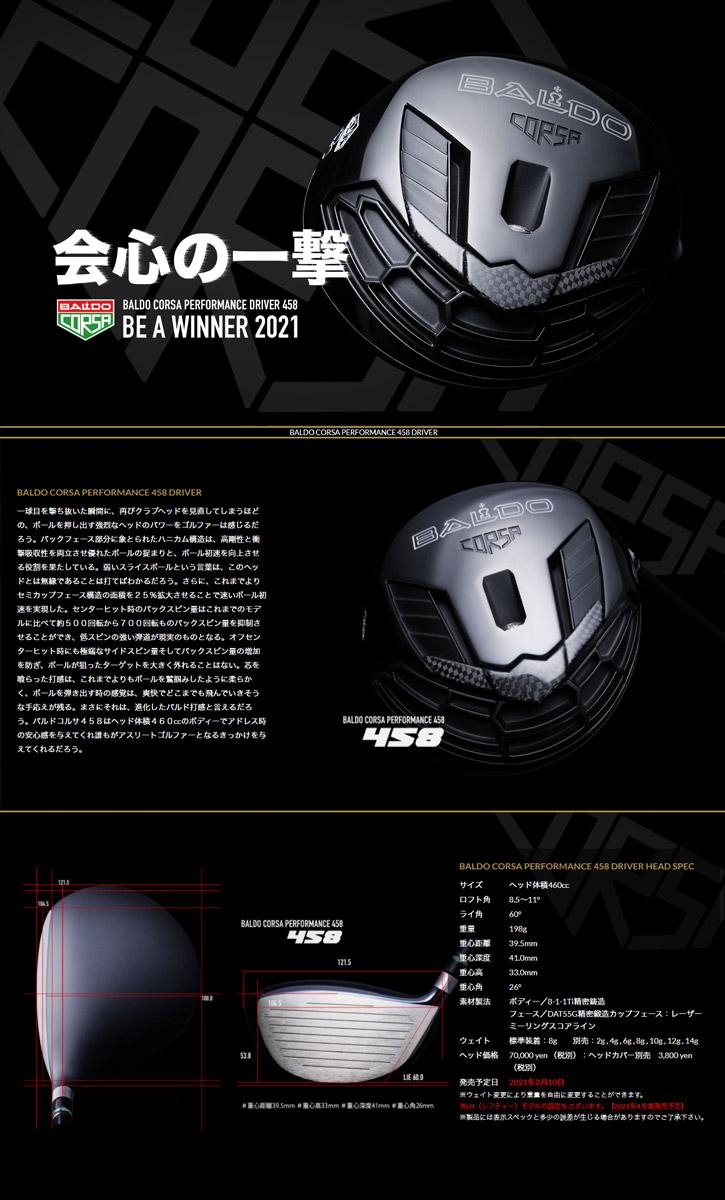 BALDO (バルド) CORSA PERFORMANCE 458ドライバー