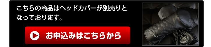 BALDO (バルド) CORSA ドライバー用(ブラック)ヘッドカバー