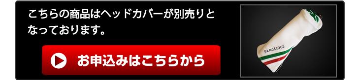 BALDO (バルド) CORSA FW用ヘッドカバー