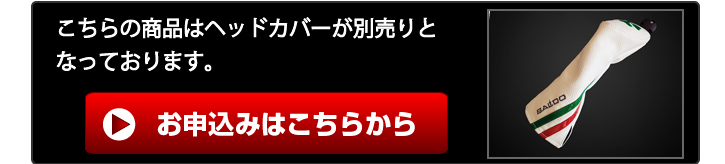 BALDO (バルド) CORSA UT用ヘッドカバー