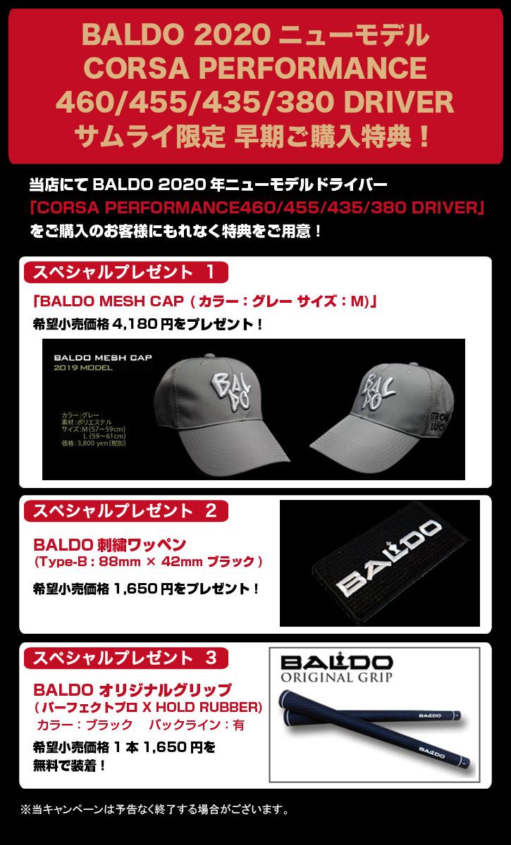 BALDO (バルド) CORSA キャンペーン