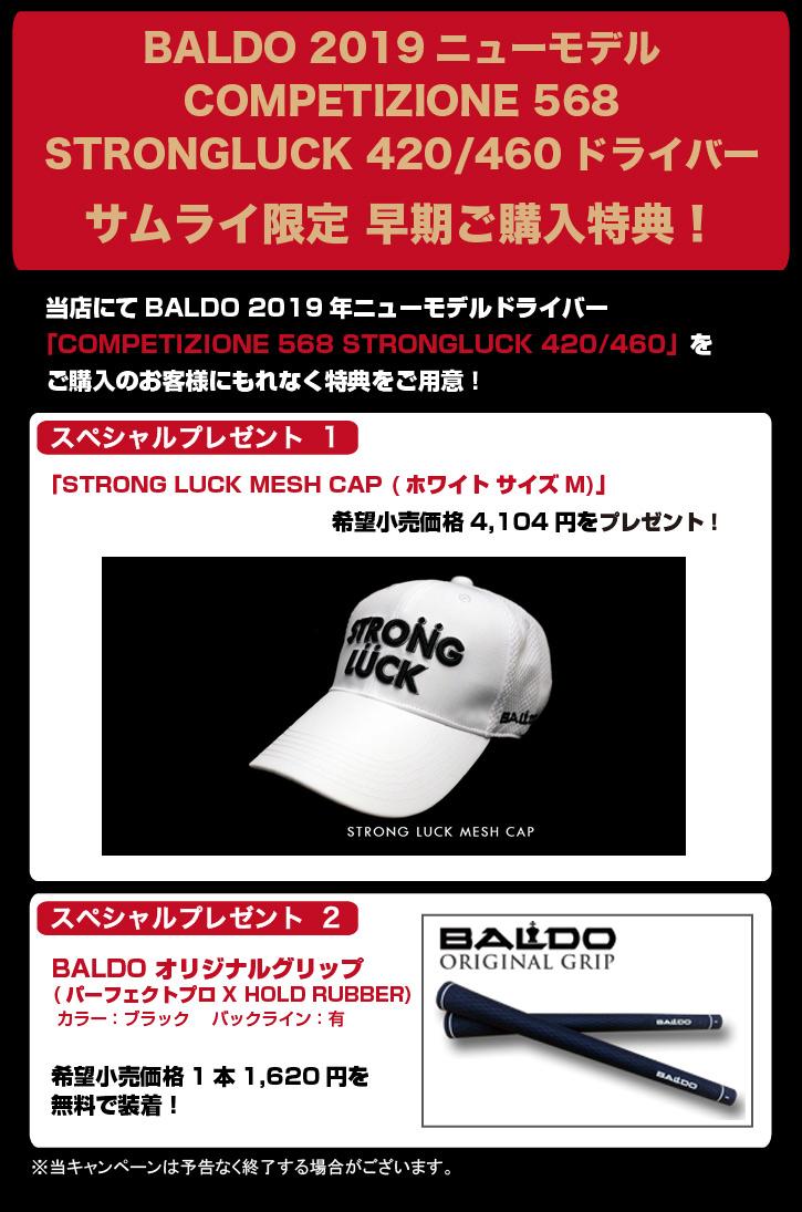 BALDO (バルド) COMPETIZIONE 568 STRONGLUCK キャンぺーン