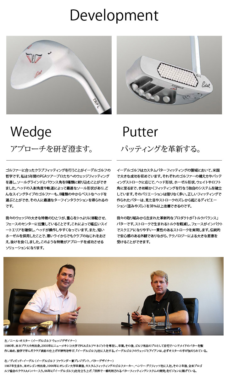 edel golf (イーデルゴルフ)