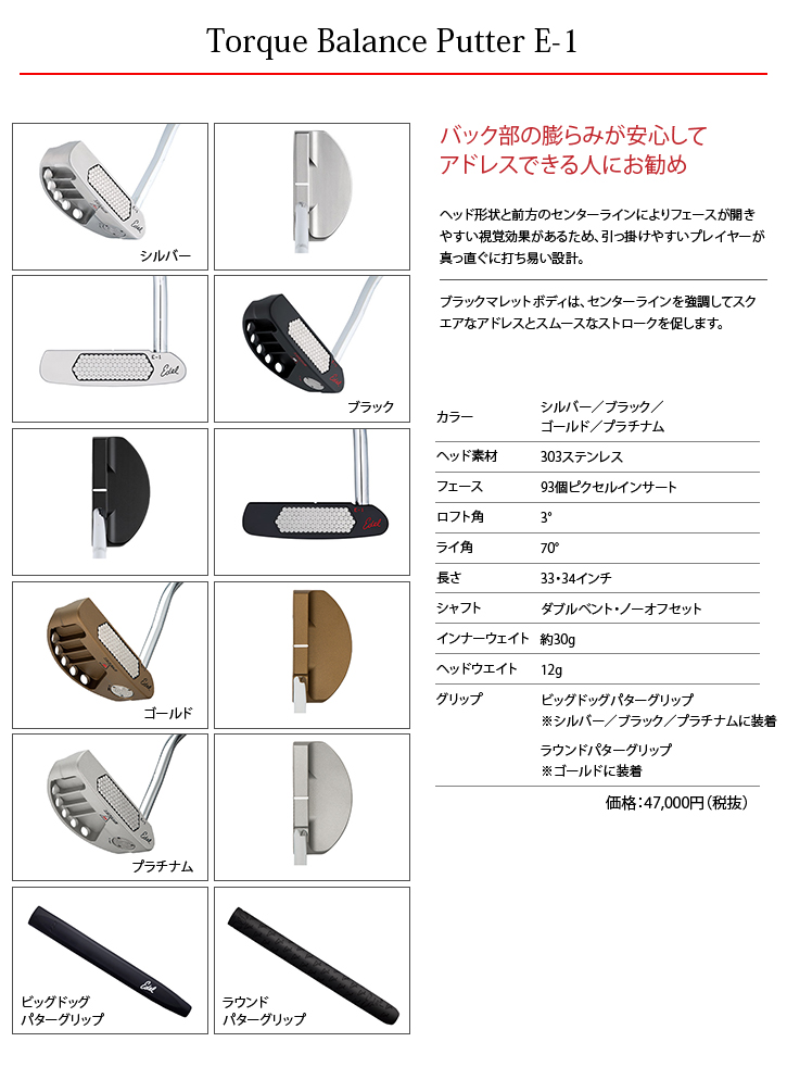 edel golf Torque Balance Putter E-1 (イーデルゴルフ トルクバランスパターパター E-1)