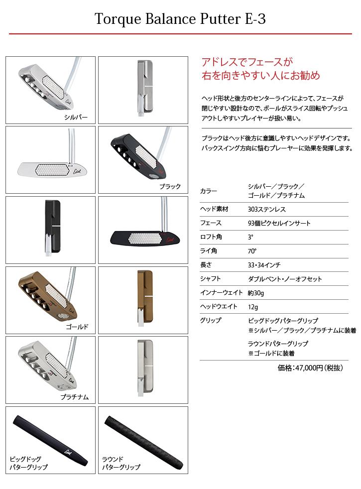 edel golf Torque Balance Putter E-3 (イーデルゴルフ トルクバランスパターパター E-3)