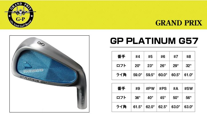 GRAND PRIX (グランプリ) GP PLATINUM G57 アイアン