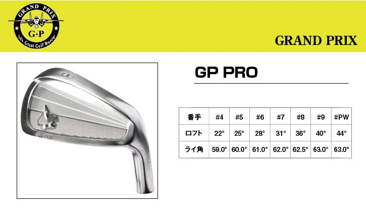 GRAND PRIX (グランプリ) GP PRO アイアン