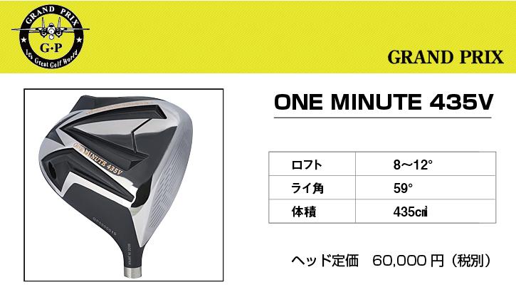 GRAND PRIX (グランプリ) ONE MINUTE (ワンミニッツ) 435V ドライバー