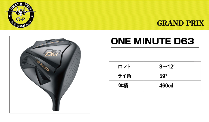 GRAND PRIX (グランプリ) ONE MINUTE D63 ドライバー