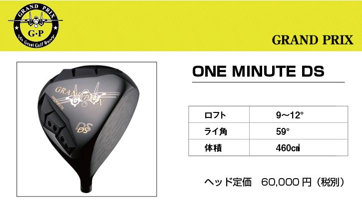GRAND PRIX (グランプリ) ONE MINUTE (ワンミニッツ) DS ドライバー
