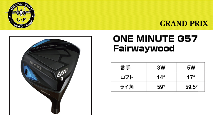 GRAND PRIX (グランプリ) ONE MINUTE G57 フェアウェイウッド