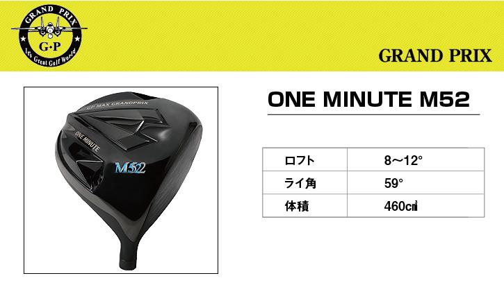 GRAND PRIX (グランプリ) ONE MINUTE (ワンミニッツ) M52 ドライバー