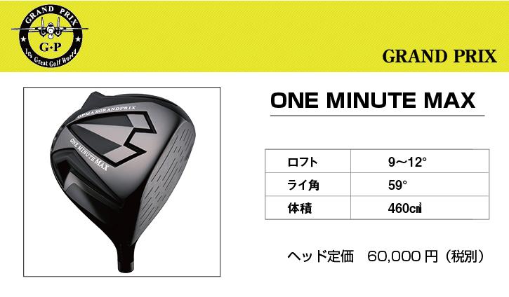 GRAND PRIX (グランプリ) ONE MINUTE MAX ドライバー