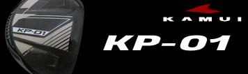 KAMUI (カムイ) KP-01