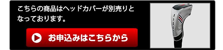 KAMUI (カムイ) FW用ヘッドカバー