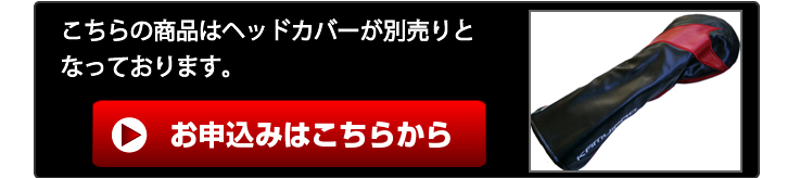 KAMUI (カムイ) ドライバー用ヘッドカバー