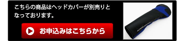 KAMUI (カムイ) XP-03FW用ヘッドカバー