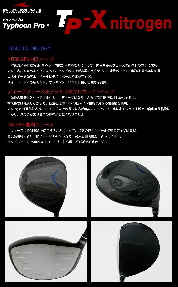 Kamui (カムイ) TP-X ドライバー (ガス+発泡剤入り)