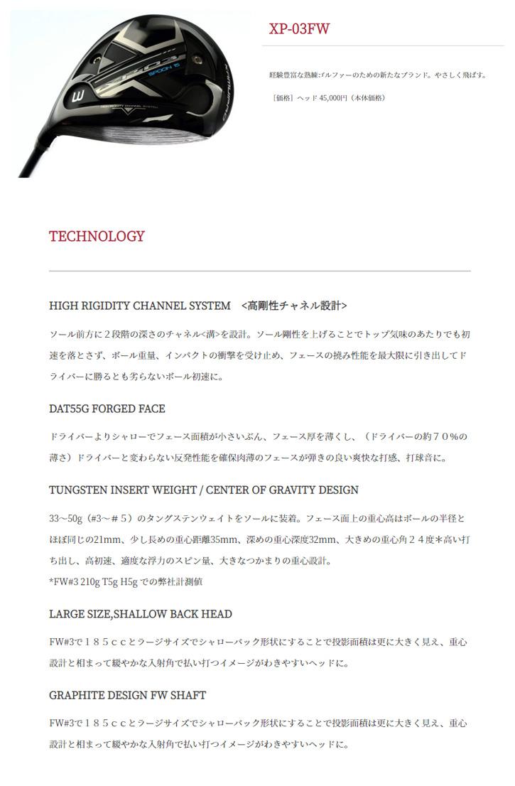 KAMUI (カムイ) XP-03 フェアウェイウッド